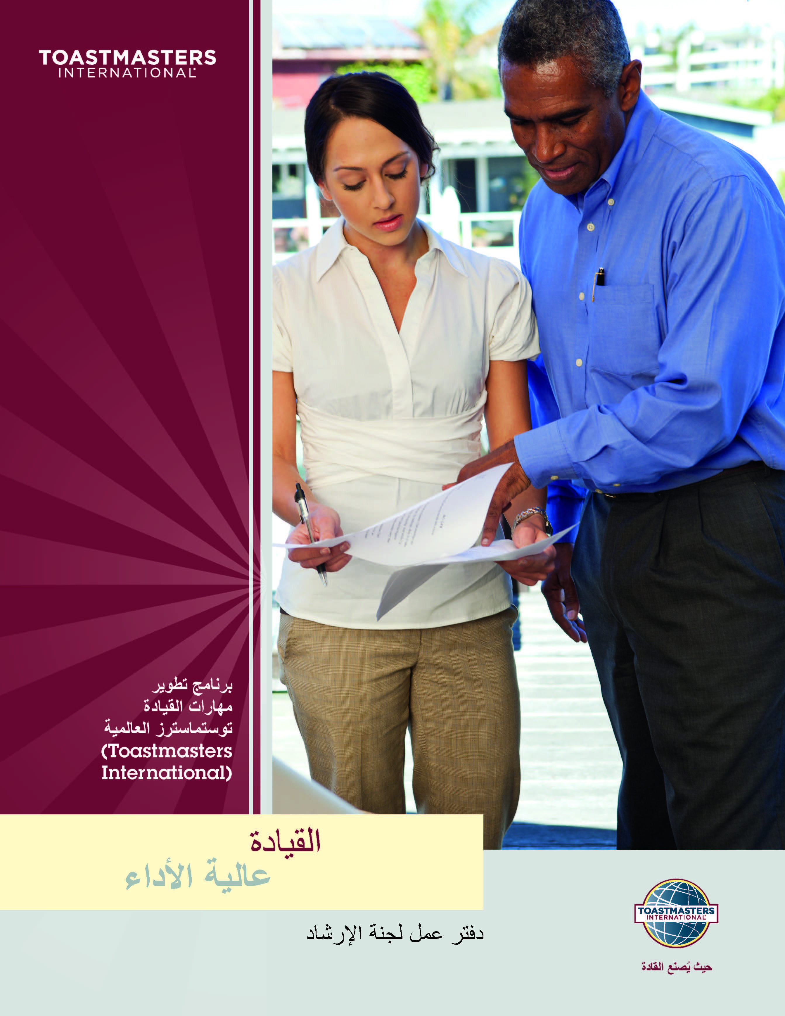 High Performance Leadership: Guidance Committee Workbook (Arabic)