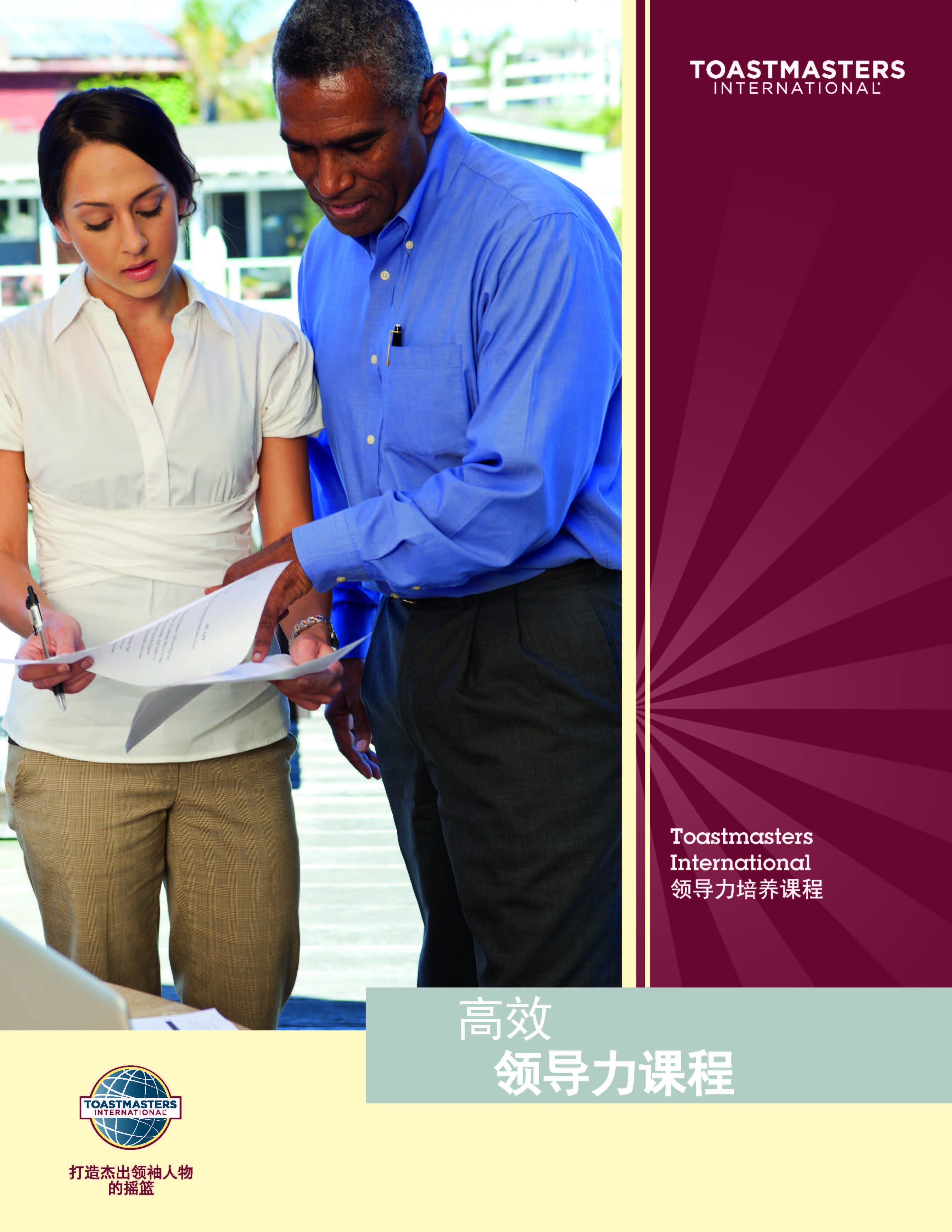 High Performance Leadership (Simplified Chinese)