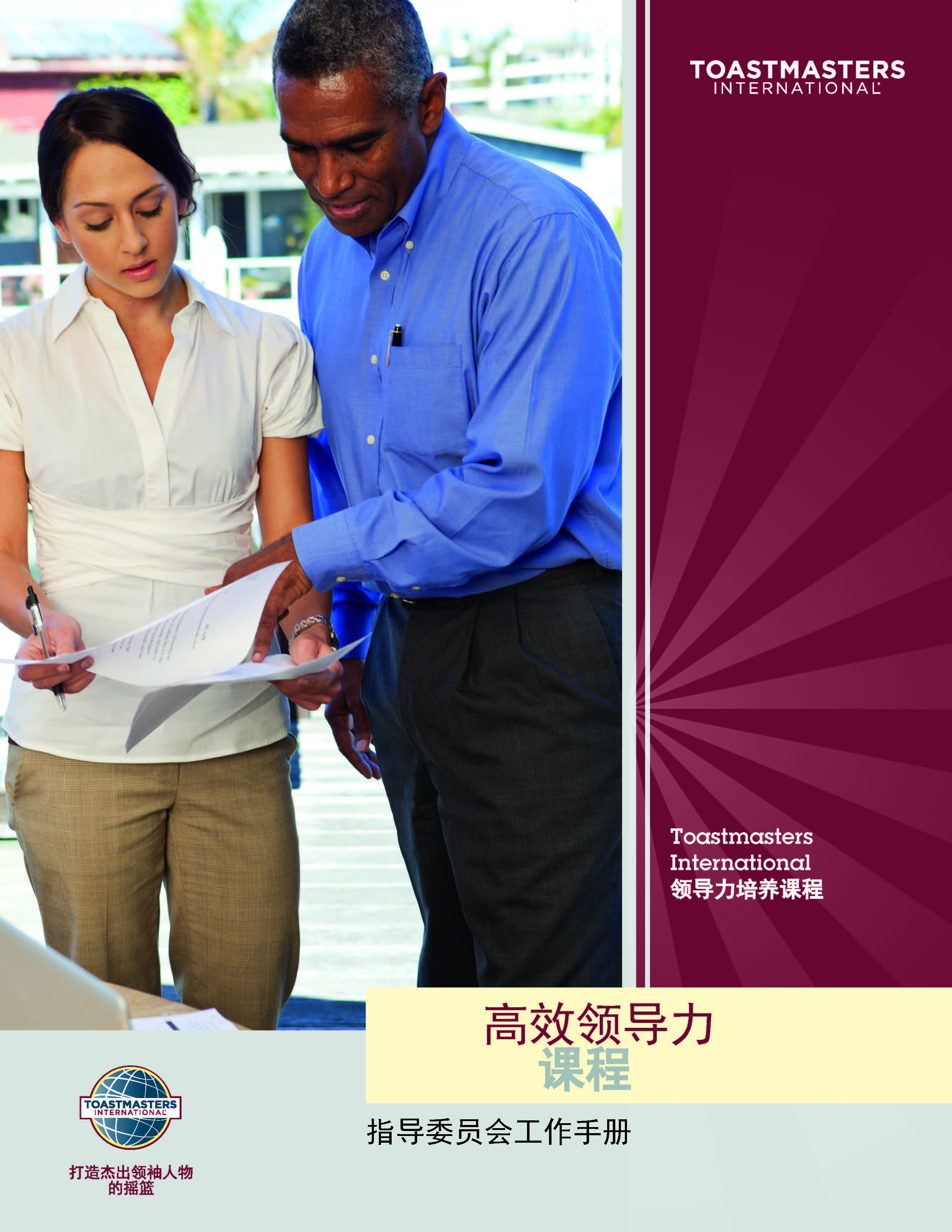 HPL: Guidance Committee Workbook (Simplified Chinese)