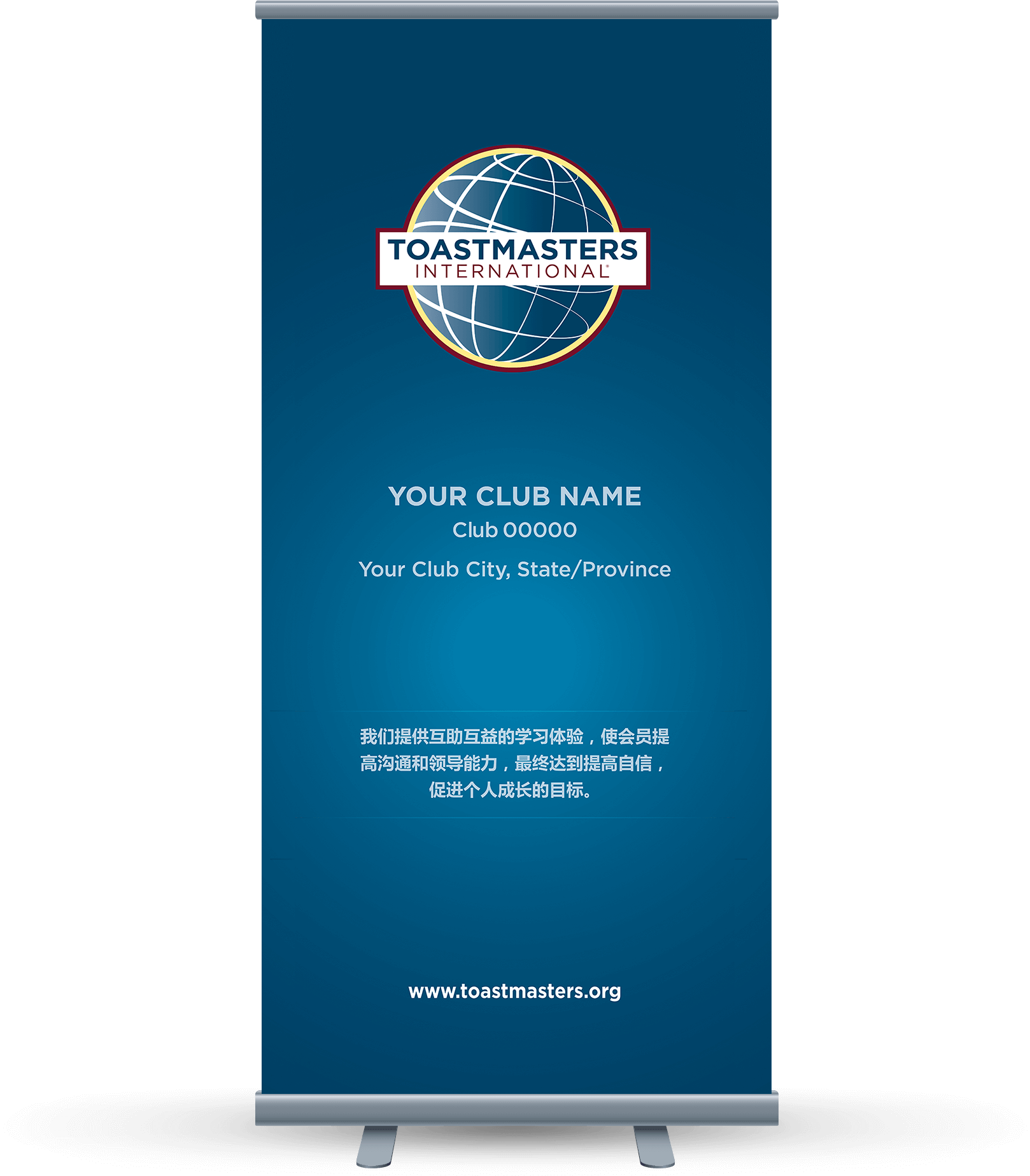 Custom-Club-Banner-Simplified-Chinese-Toastmasters-Navy