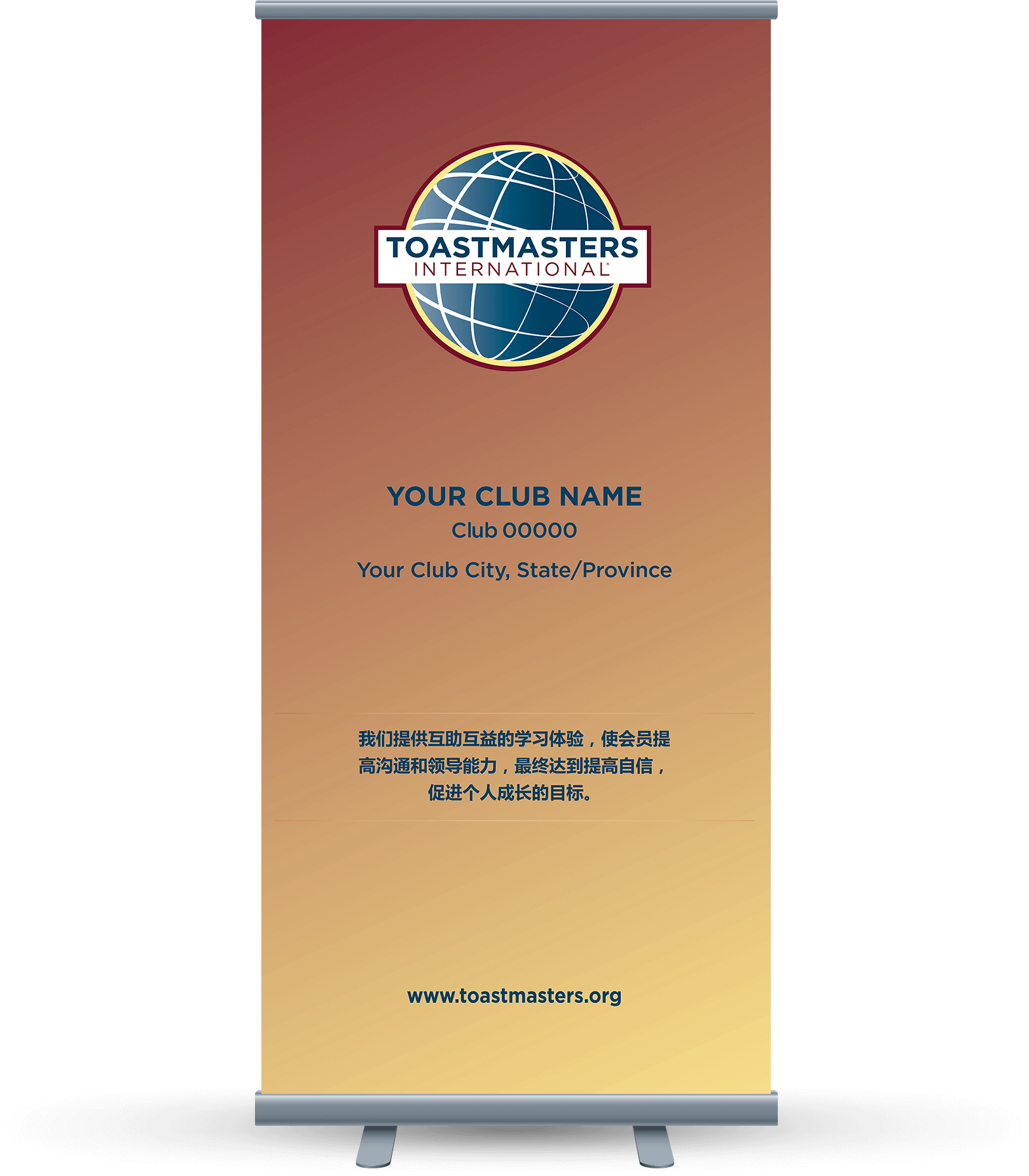Custom-Club-Banner-Simplified-Chinese-Toastmasters-Yellow