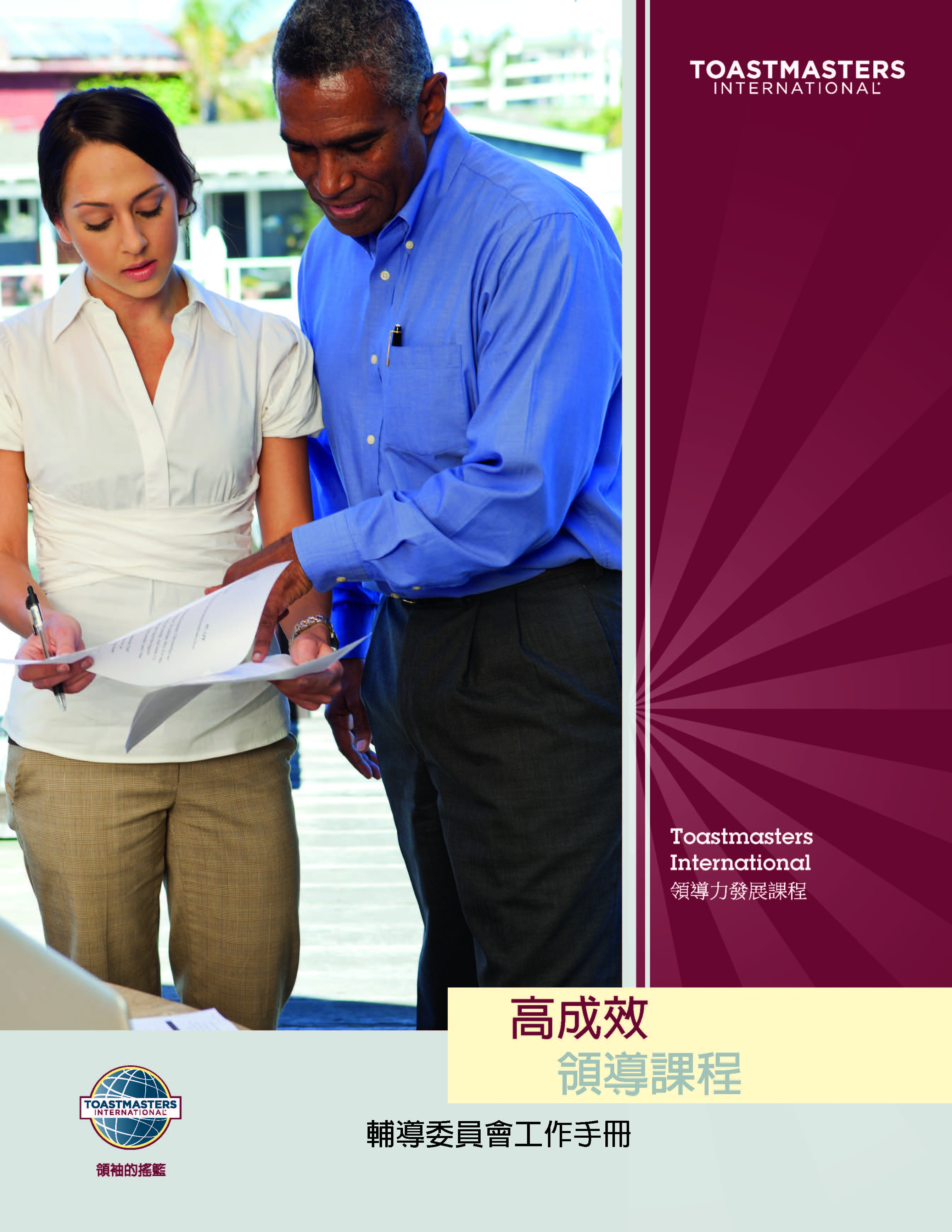 High Performance Leadership: Guidance Committee Workbook (Traditional Chinese)
