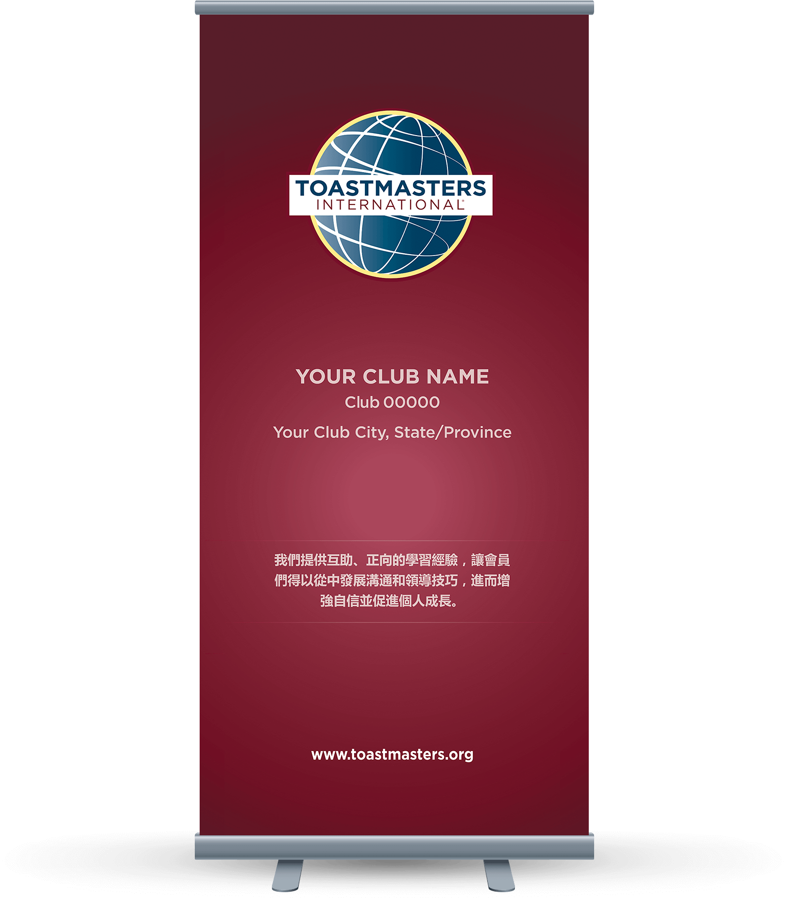 Custom-Club-Banner-Traditional-Chinese-Toastmasters-Burgundy