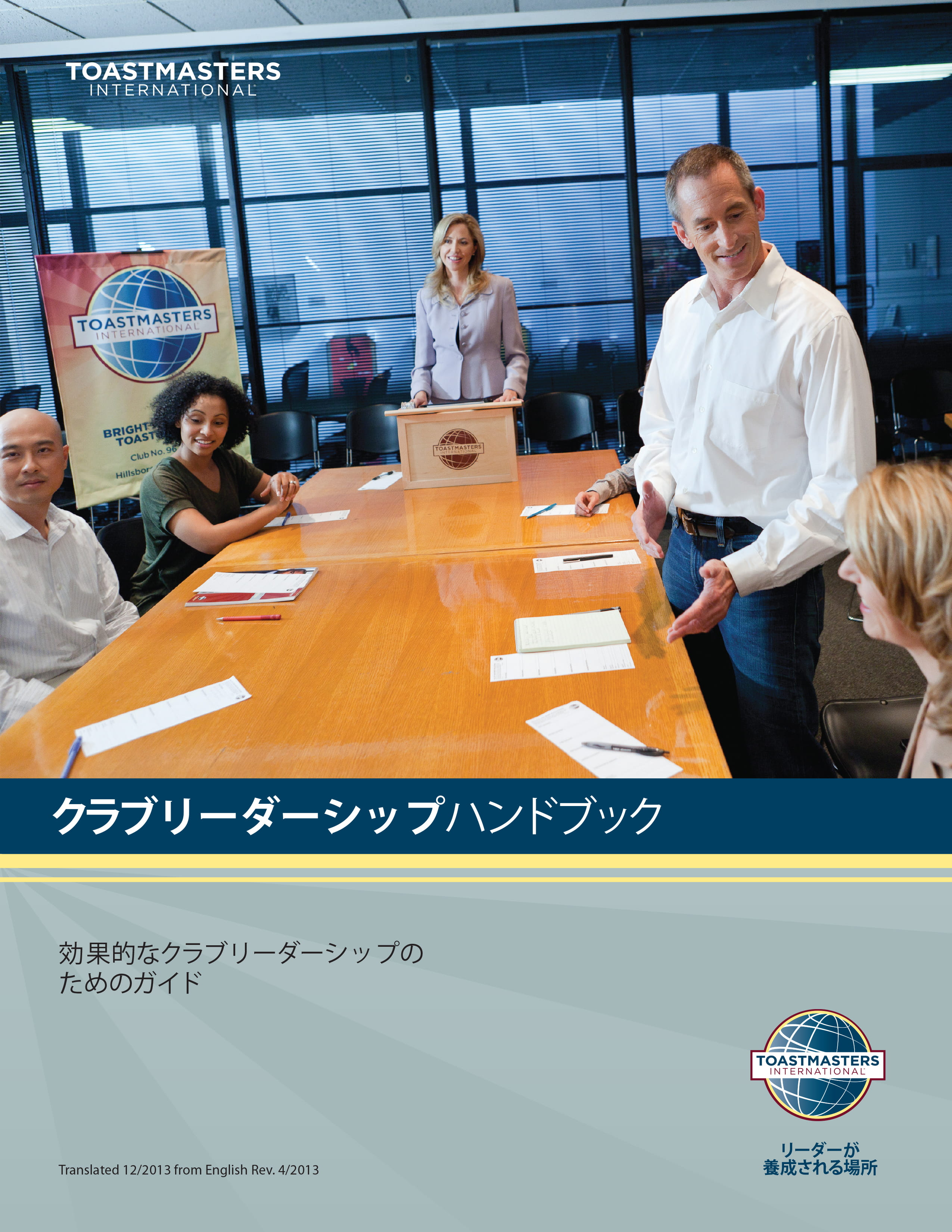 Club Leadership Handbook (Japanese)