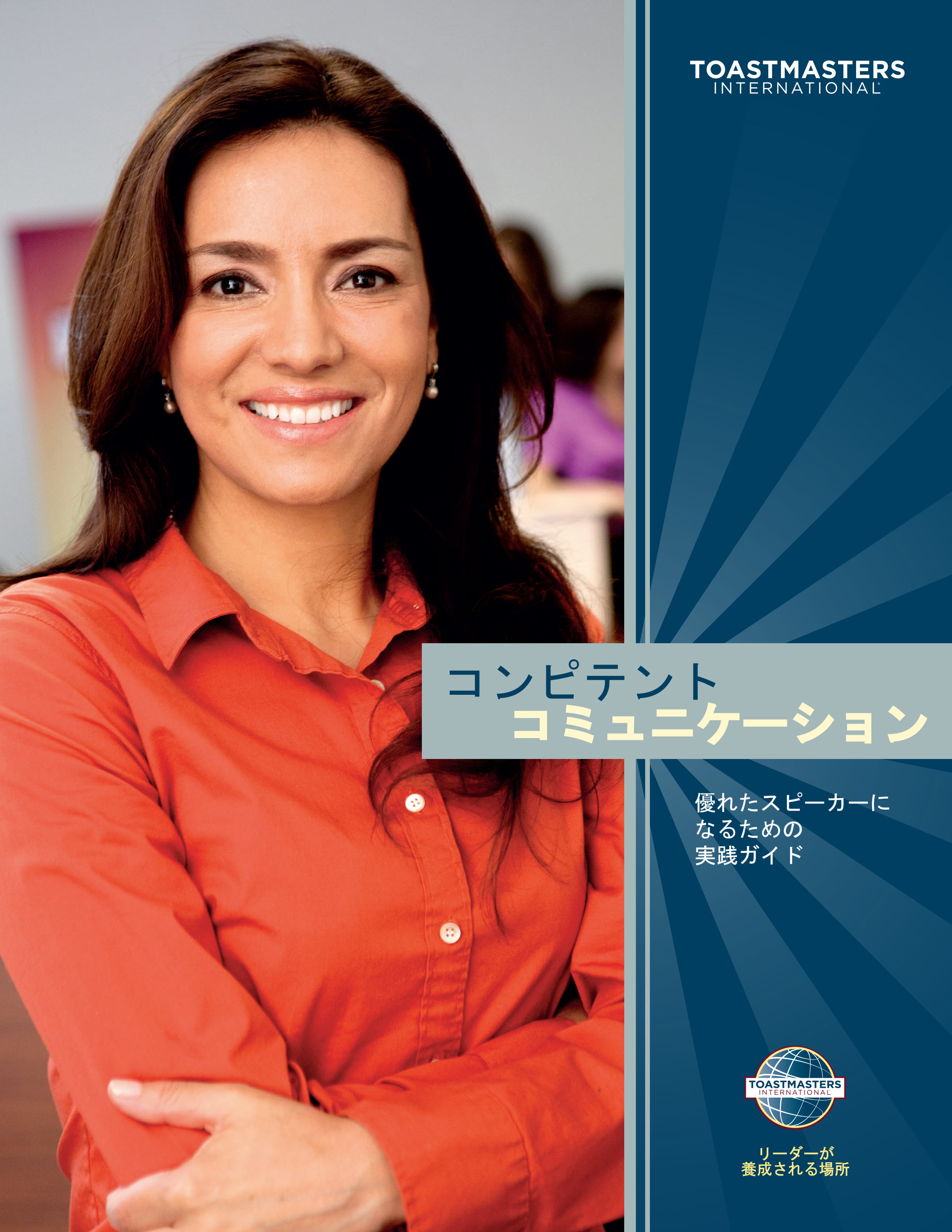 Competent Communication (Japanese)