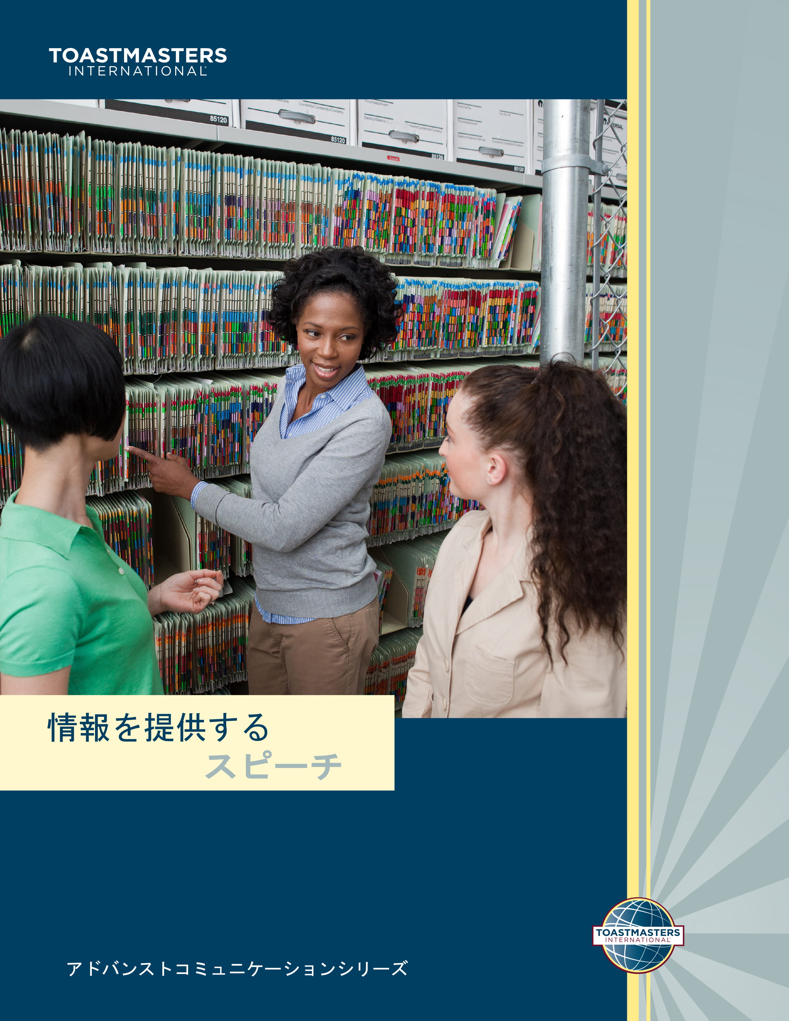 Speaking to Inform (Japanese)