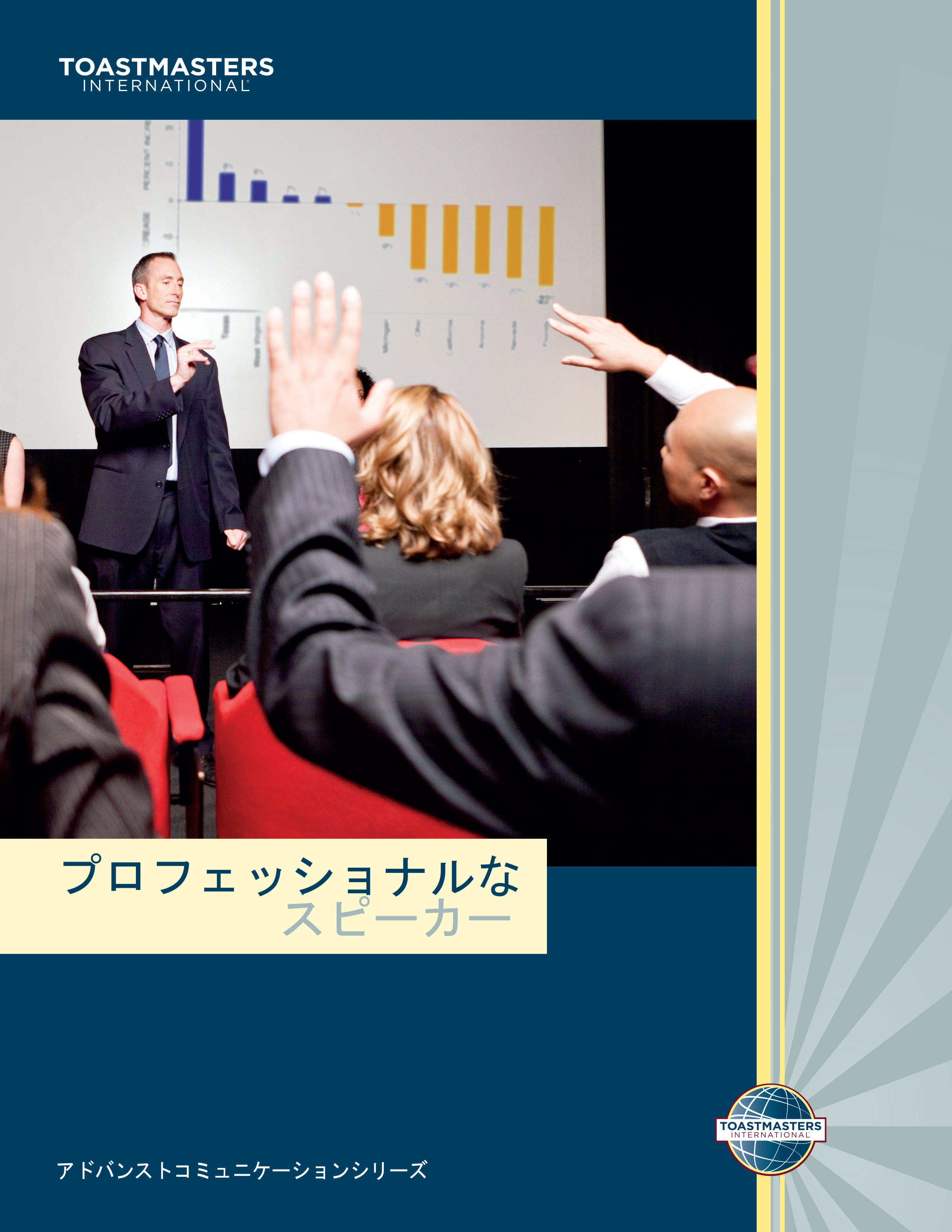 The Professional Speaker (Japanese)
