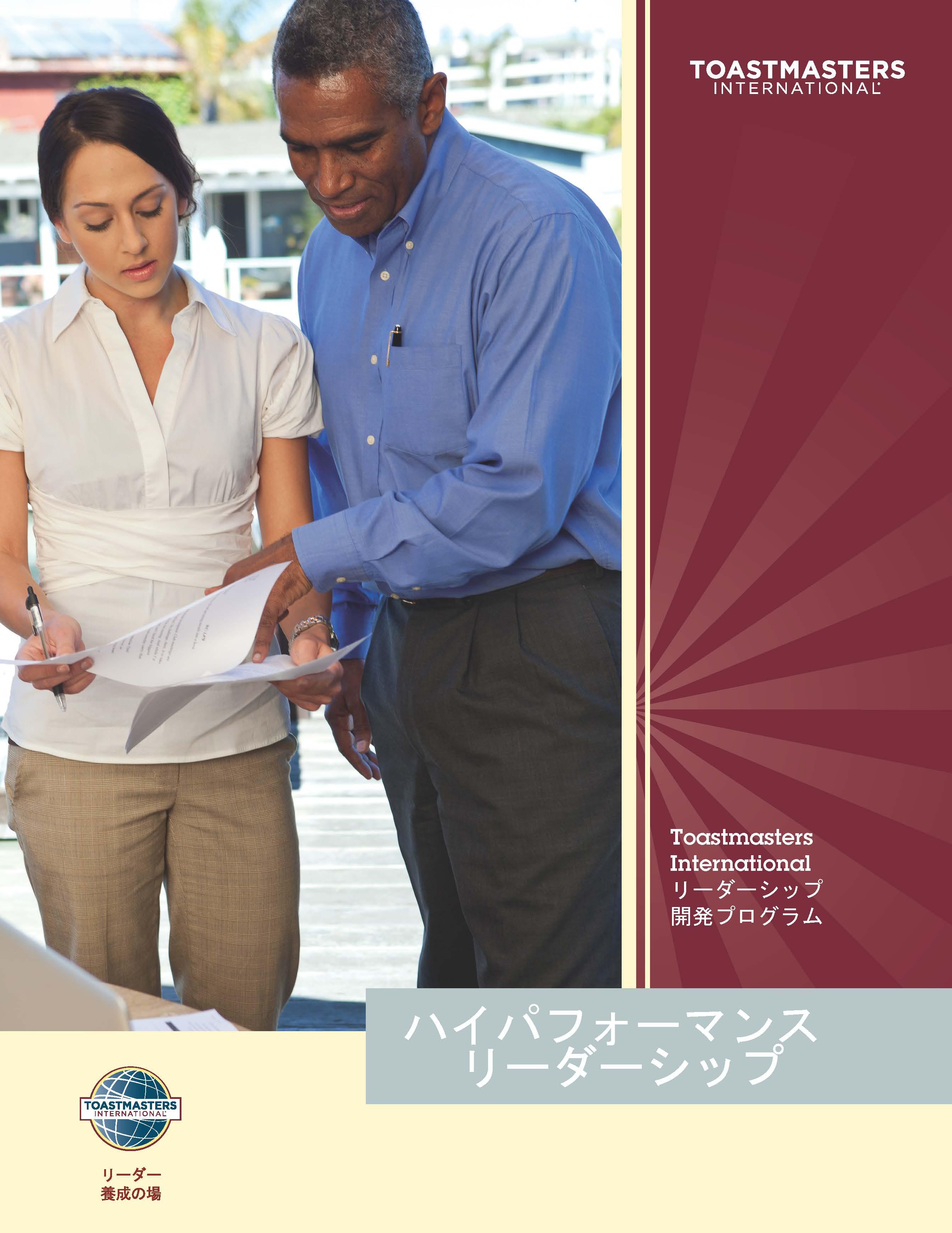 High Performance Leadership (Japanese)