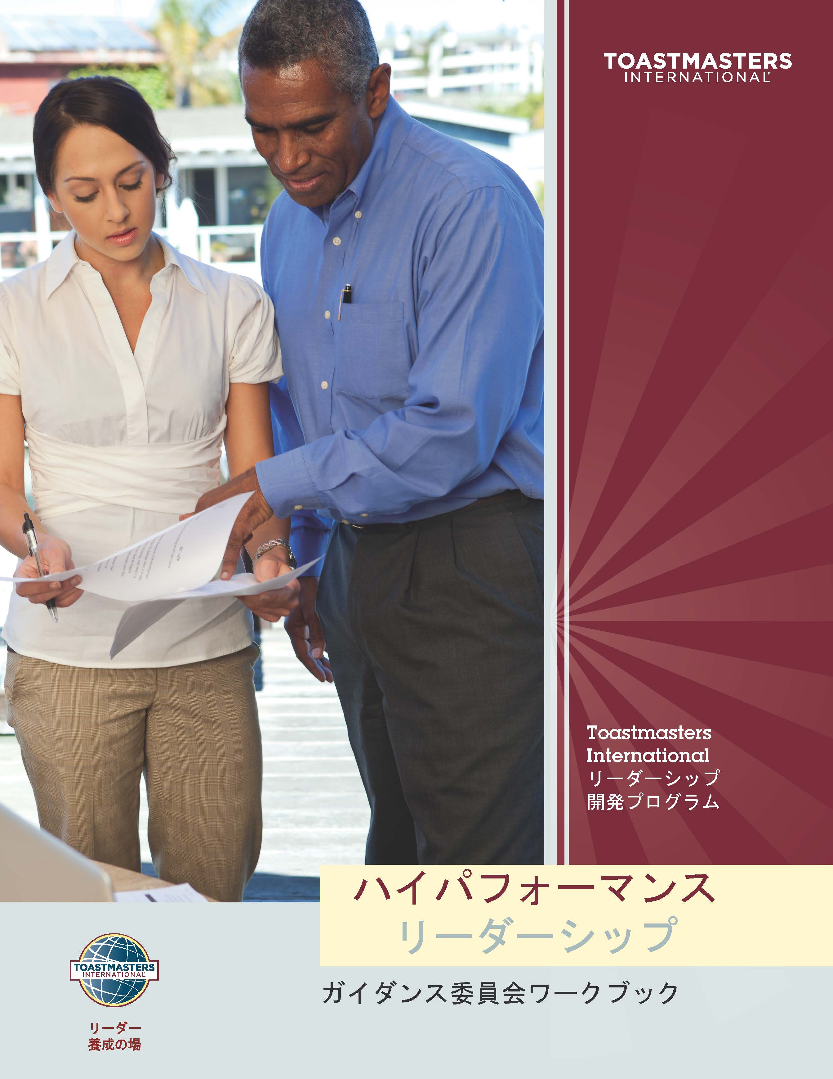 High Performance Leadership: Guidance Committee Workbook (Japanese)