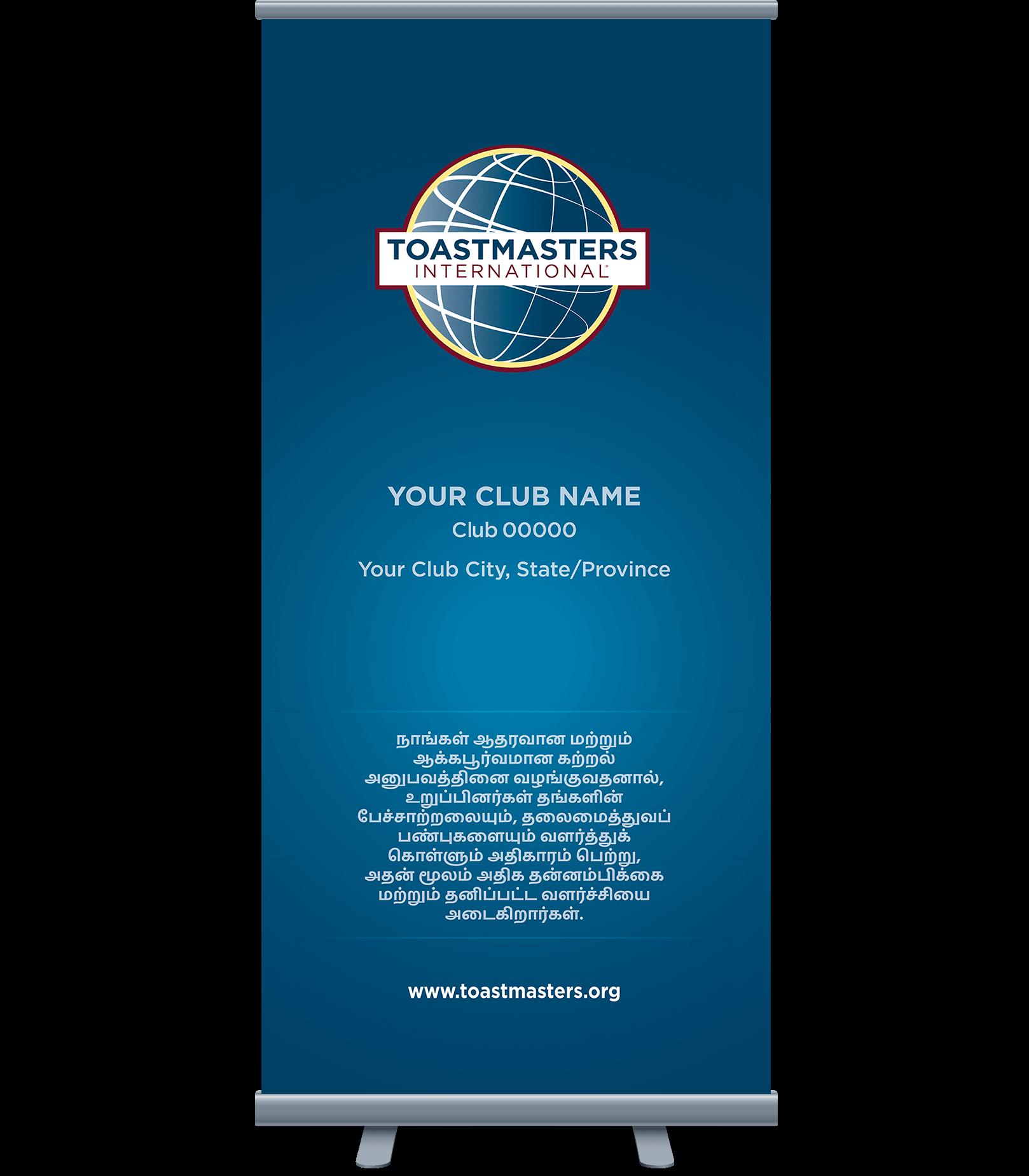 Custom-Club-Banner-Tamil-Toastmasters-Navy