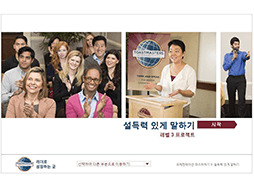 Webpage with images and type in Korean language
