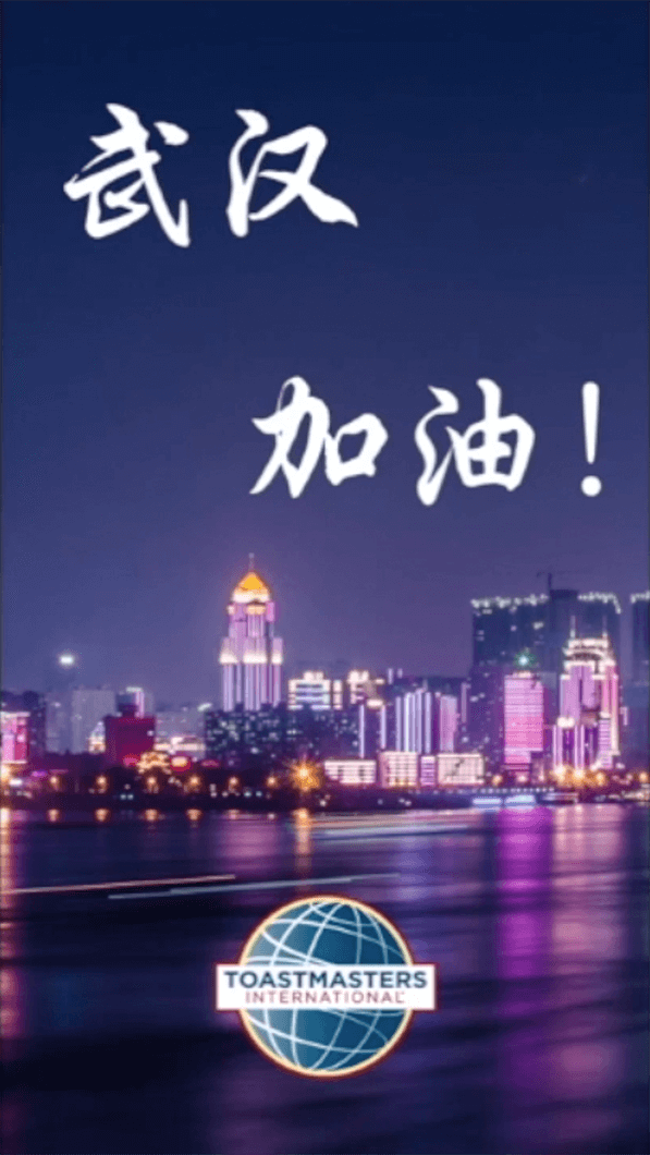 Cityscape of Wuhan, China, at night with Toastmasters International logo and Go Wuhan written on image