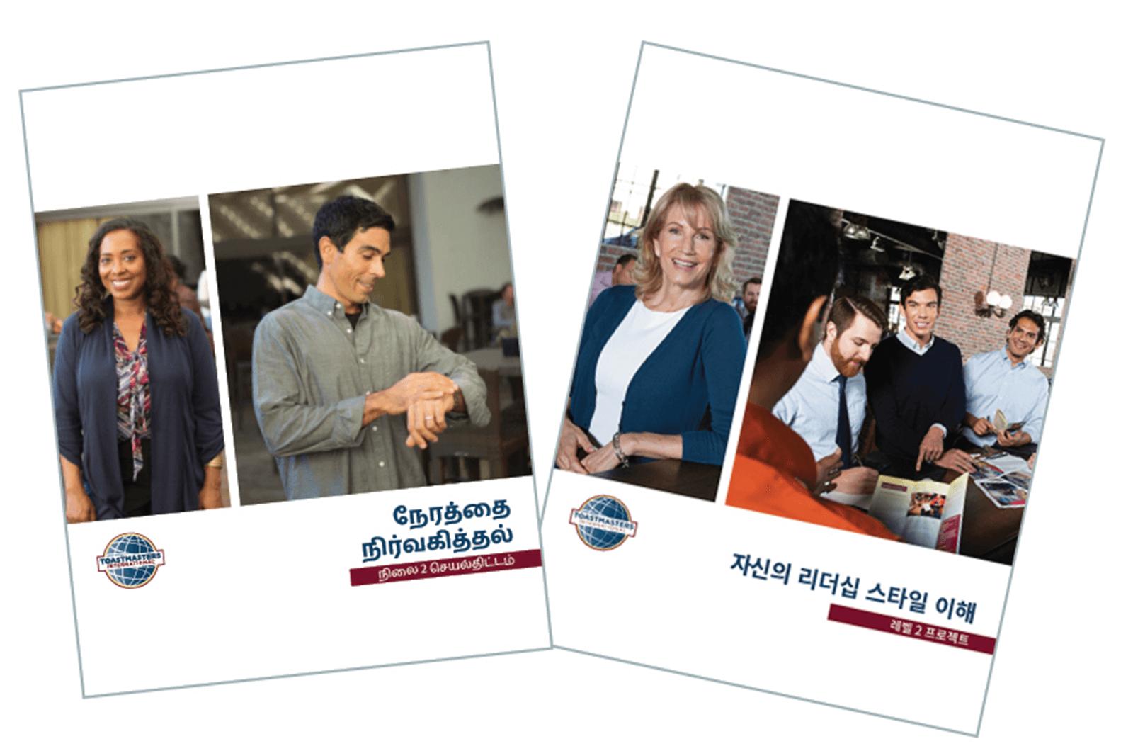 Pathways materials in Korean and Tamil