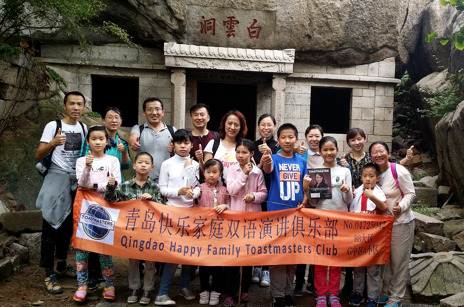 The Qingdao Happy Family Toastmasters club celebrate their 123rd meeting on beautiful Mount Lao near Qingdao, China.