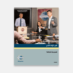 Club Leadership Handbook thumbnail Arabic