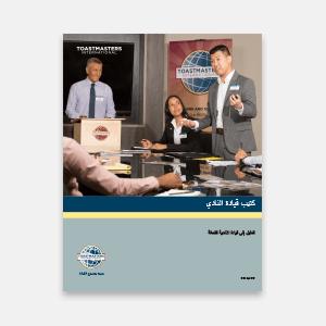 Club Leadership Handbook thumbnail Arabic