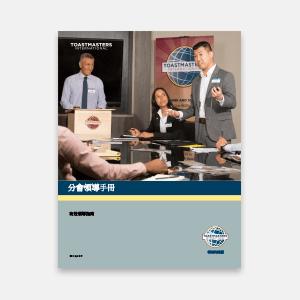 Club Leadership Handbook thumbnail Chinese Traditional