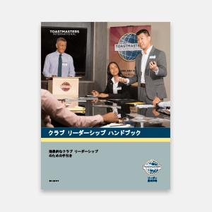 Club Leadership Handbook thumbnail Japanese