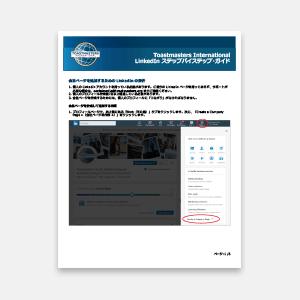 722JP-LinkedIn Step by Step Guide