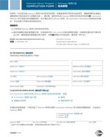 CS8951 Pathways Mentor Program Completion Form