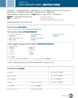 CS8952 Pathways Path Order Form