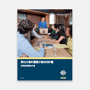 Distinguished Club Program and Club Success Plan - Chinese Traditional