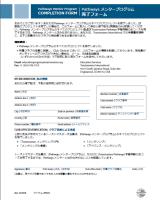 JP8951 - Mentor Program Completion Form