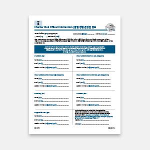 KOATO-4 Charter Club Officer Info